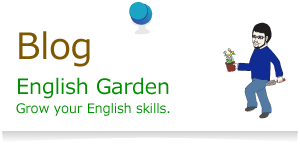 English Gardenブライアンのブログ